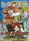 氷室の天地 9―Fate/school life「特装版」 (IDコミックス 4コマKINGSぱれっとコミックス)