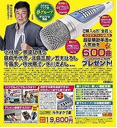 パーソナルカラオケマイク カラオケ1番 YK-3009