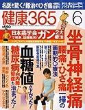 健康365 (ケンコウ サン ロク ゴ) 2008年 06月号 [雑誌]