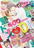 別冊 フレンド 2014年 03月号 [雑誌]