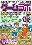 ゲームラボ 2011年 11月号 [雑誌]