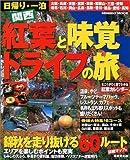 日帰り・一泊関西紅葉と味覚ドライブの旅 (Seibido mook)