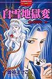 白雪地獄変―呪いの招待状 10 (ぶんか社コミックス)