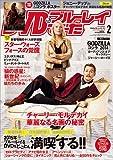 DVD&ブルーレイでーた 2015年 2月号 [雑誌]