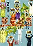 移民の宴 日本に移り住んだ外国人の不思議な食生活 (講談社文庫) -