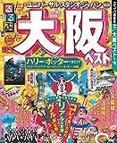 るるぶ大阪ベスト'15?'16 (るるぶ情報版(国内))