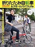 折りたたみ自転車&スモールバイクLife (タツミムック)