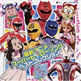最新アニメスーパーヒーローソング ベストコレクション