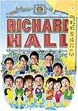 リチャードホール 同窓会 ~紫陽花の間~ [DVD] (商品イメージ)