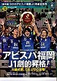 2015 アビスパ福岡 J1昇格記念号 2016年 01 月号 [雑誌]: 月刊J2マガジン 増刊