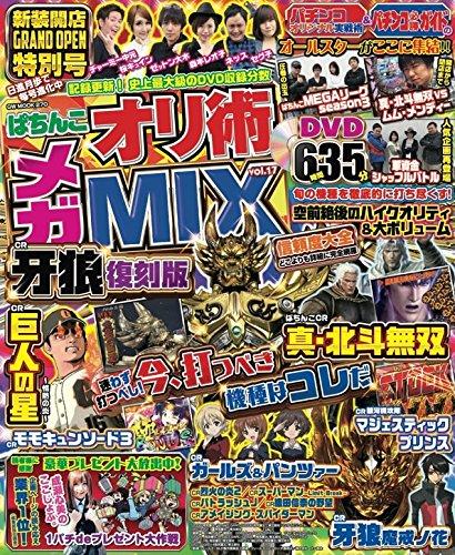 ぱちんこオリ術メガMIX vol.17 (GW MOOK 270)