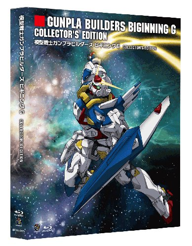 模型戦士ガンプラビルダーズ ビギニングG COLLECTOR'S EDITION  【初回限定版】 [Blu-ray]