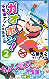 ガオポン!不思議ナゾトキ迷走日記 2