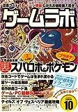 ゲームラボ 2008年 10月号 [雑誌]