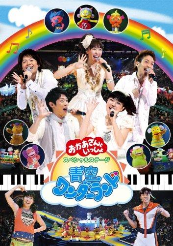 おかあさんといっしょ スペシャルステージ 青空ワンダーランド [DVD]