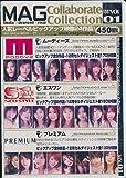 MAGコラボレートコレクション VOL01 [DVD]