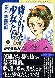 時をかけた少女たち 幕末・新選組編 (講談社漫画文庫)