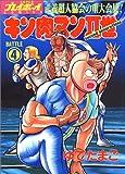 キン肉マンII世(Second generations) (Battle4) (SUPERプレイボーイCOMICS)
