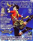GAME JAPAN (ゲームジャパン) 2006年 09月号 [雑誌]