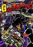 超級! 機動武闘伝Gガンダム 爆熱・ネオホンコン! (6) (カドカワコミックス・エース)
