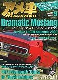 アメ車MAGAZINE (マガジン) 2009年 09月号 [雑誌]