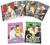 「世紀末プライムミニスター」全4巻+「color」 5冊セット[メモパッド付き] Wings Comics+ディアプラスコミックス
