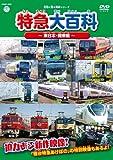 記憶に残る列車シリーズ 特急大百科~東日本・関東編~ [DVD]