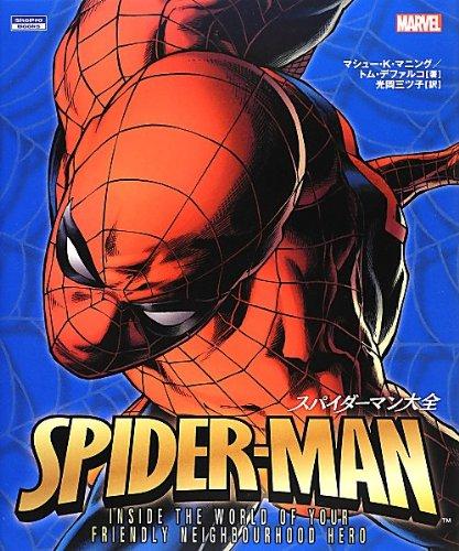 「大いなる力には大いなる責任が伴う」スパイダーマンの名言