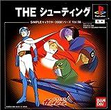 SIMPLEキャラクター2000シリーズ Vol.08 ガッチャマン THEシューティング