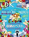 LDK (エル・ディー・ケー) 2015年 7月号 [雑誌]