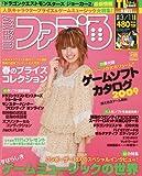 週刊ファミ通増刊 2010年 3/11号 [雑誌]