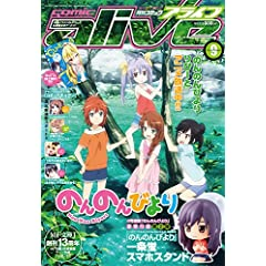 月刊コミックアライブ 2015年9月号