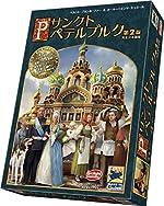 サンクトペテルブルク 第2版 完全日本語版
