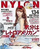 NYLON JAPAN 7月号 WEB限定版