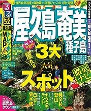 るるぶ屋久島 奄美 種子島'10~'11 (るるぶ情報版 九州 11)