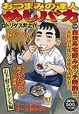 おつまみの達人めしバカ お手軽5分レシピ編 (秋田トップコミックスW)