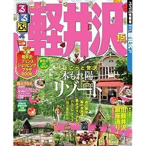 るるぶ軽井沢'15 (国内シリーズ)