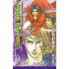 エタニティ〈2〉―TOKYOジャンクシリーズ (ビーボーイノベルズ)