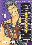 ギャングキング 5 (ヤングキングコミックス)