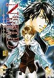NIGHT HEAD GENESIS 2 (2) (マガジンZコミックス)
