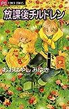 放課後チルドレン(1) (ちゃおコミックス)
