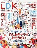 LDK (エル・ディー・ケー) 2015年 09月号 [雑誌]