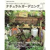 ナチュラルガーデニング―思いを込めて私らしい庭に育てよう (Gakken interior mook)
