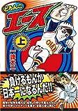 どろんこエース (上) (マンガショップシリーズ (39))