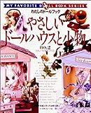 やさしいドールハウスと小物〈no.2〉Billy・山田麻子作品 (わたしのドールブック)