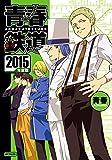 青春鉄道 2015年度版 (MFコミックス ジーンシリーズ)