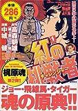 紅の挑戦者 1 (TOKUMA FAVORITE COMICS)