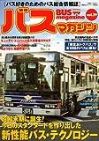 BUS magazine Vol.39―バス好きのためのバス総合情報誌 (別冊ベストカー)