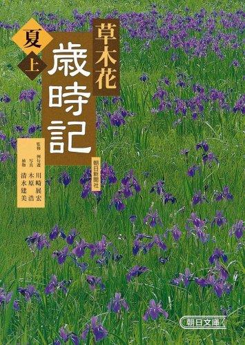 草木花歳時記 夏〈上〉 (朝日文庫)