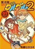 魔法陣グルグル2 (1) (デジタル版ガンガンコミックスONLINE)